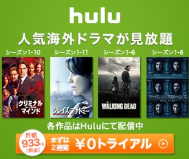 Hulu(フールー) 無料お試し体験まだならやるべき!ぜひ2週間楽しんでほしい☆