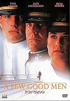アフューグッドメンはジャックニコルソンの名セリフが有名ですが、トムクルーズは優秀で誠実な青年を演じています。