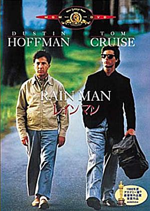 トムクルーズ映画レインマンは自閉症の兄とのロードドリップムービー感動作です。