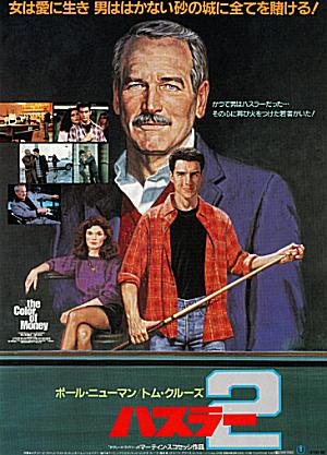 トムクルーズ映画ハスラー2はビリヤードブームを起こした人気の映画です。