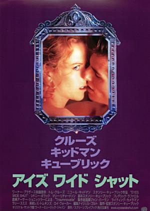 トムクルーズとニコールキッドマンが夫婦で出演した映画アイズワイドシャット