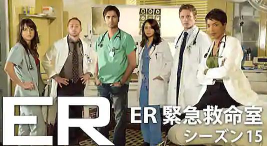 ER緊急救命室シーズン15の動画をみるには?昔のキャストが勢ぞろい?