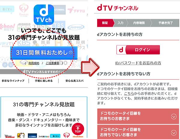 dTVチャンネルの登録方法を画像で解説