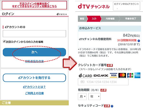 dTVチャンネルの登録方法を画像で解説2