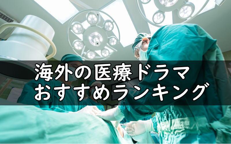 海外の医療ドラマおすすめランキング