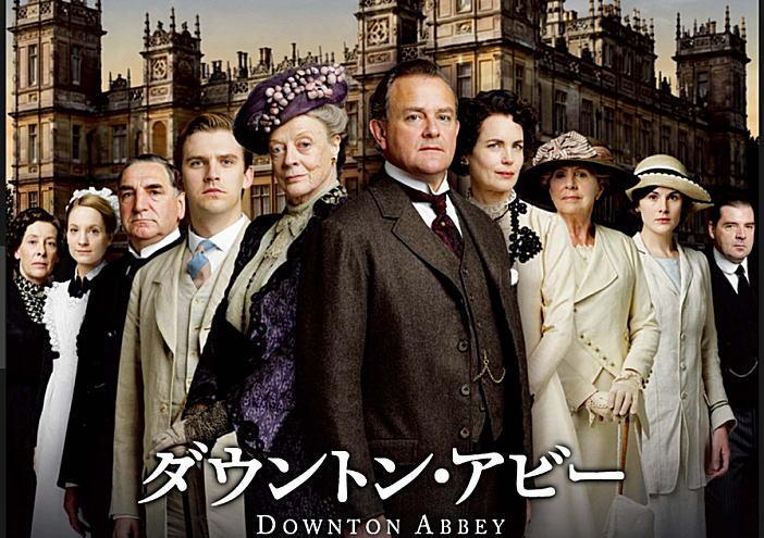 ダウントンアビーのキャストを解説!NHKで放送中