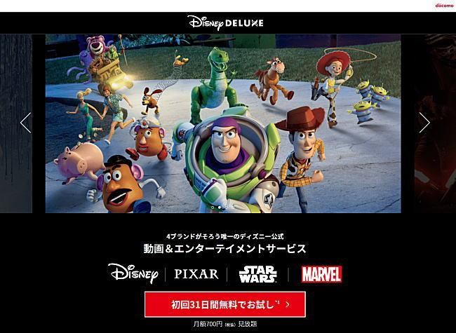 ディズニー公式動画サイト【ディズニーデラックス】料金や登録・解約方法を解説!