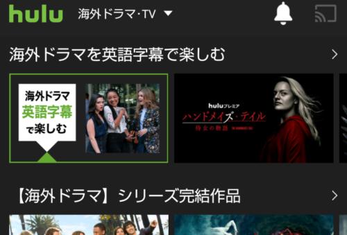 英語字幕のある配信サービス2位Hulu(フールー)
