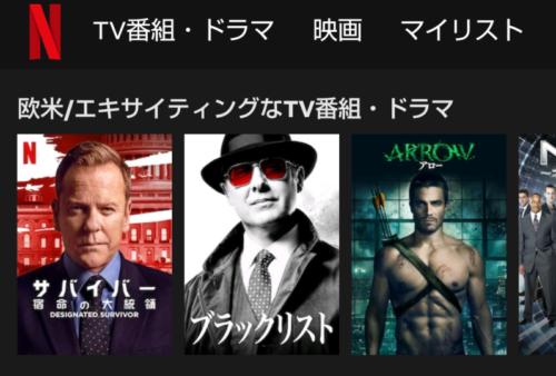 英語字幕のある配信サービス1位Netflix(ネットフリックス)